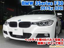 BMW 3シリーズセダン(F30) ヘッドライト用HIDバルブ交換と追加コーディング施工