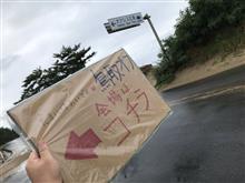 (第2部)たまにはおいでよ♡鳥取へ。