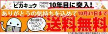 【10年目】LED合計1,500円以上【送料無料!!】