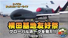 K'sの【横田基地友好祭 無人偵察機グローバルホークを見た!】