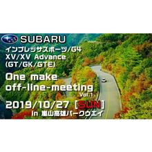 ☆SUBARU One make off-meeting vol.1☆
