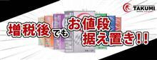 「オフィシャルショップ」は増税後でもお値段据え置き!!