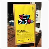 マニアフェスタVol.3【1 ...