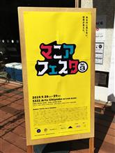 マニアフェスタVol.3【1日目】