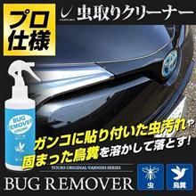 【モニター】虫取りクリーナー