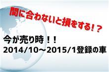 【5年落ちする前に】売り時は今!2014/10~2015/1登録のお車!