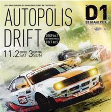 【D1 GRAND PRIX】AUTOPOLIS DRIFT 驚愕!チケット100名様プレゼント祭り!!