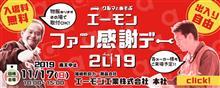 エーモンファン感謝デー2019開催決定!!