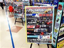 明日は、オートバックス松本店へ(^^)/
