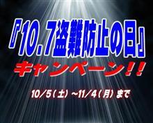 「盗難防止の日キャンペーン」開催!