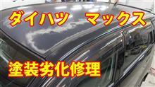 ★★動画★★ 【ダイハツ マックス 塗装劣化修理等】 埼玉県よりご来店のお客様です