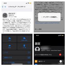 iOSアップデート。