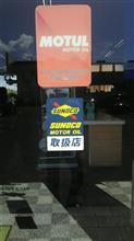 【SUNOCO MOTOR OIL 取扱店】 ワタナベタイヤ
