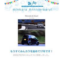 祝・みんカラ歴17年!