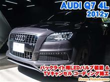 アウディ Q7(4L) バックライト用LEDバルブ装着とTVキャンセルコーディング施工