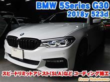 BMW 5シリーズセダン(G30) スピードリミットアシスト(SLA)などコーディング施工