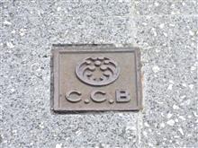 (浜松の名所) C・C・B