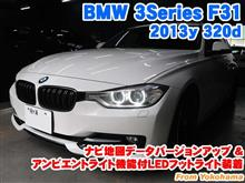 BMW 3シリーズツーリング(F31) ナビ地図データバージョンアップ&アンビエントライト機能付LEDフットライト装着