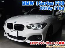 BMW 1シリーズハッチバック(F20) LEDナンバー灯ユニット装着