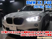 BMW X1(F48) リア用アンビエントライト機能付LEDフットライト装着&LEDインテリアライトユニット装着