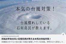 台風対策サイト