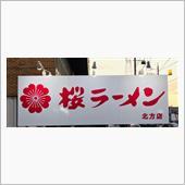 桜ラーメンを訪問しました。