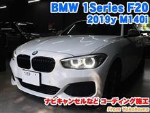 BMW 1シリーズハッチバック(F20) ナビキャンセルなどコーディング施工