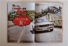 """10/11 これこそ伝説の″R""""!!━━━━━(゚∀゚)━━━━━━!!!!!!!"""