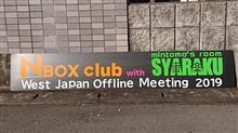 イベント:NBOX club 西日本オフ with SYARAKU 2019