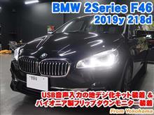 BMW 2シリーズグランツアラー(F46) USB音声入力の地デジ化キット装着&フリップダウンモニター装着