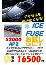 S2000用アイスヒューズお試しセット発売しました!