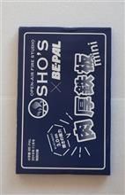 10/12 SHO's×BE-PAL 肉厚鉄板mini━━━━━━(゚∀゚)━━━━━━!!!!!!