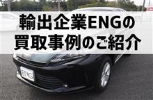 【買取事例】ハリアー・レクサスNX・ベンツCクラス