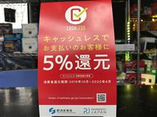 当店は『消費者還元事業/ポイント5%還元制度』対象店舗です!
