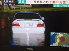 水没車多数!台風19号の大きな被害 プロテクタ