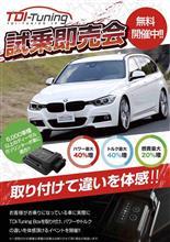 無料試乗即売会のお知らせ!