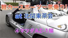 【動画】軽カースポーツ一気乗り!at 北関東茶会(▼④AZ-1編)