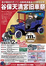 12月の谷保天満宮旧車祭のエントリー