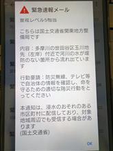 多摩川氾濫~台風19号