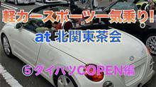 【動画】軽カースポーツ一気乗り!at 北関東茶会(▼⑤コペン編)