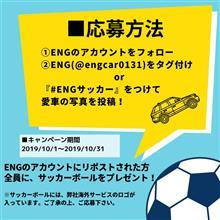 【サッカーボールプレゼント企画】Twitter当選結果連絡してます