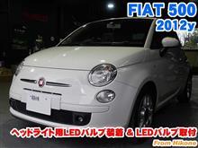 FIAT 500 ヘッドライト用LEDバルブ装着&LEDバルブ取付