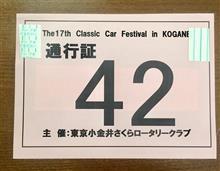 小金井公園のクラシックカーフェスティバルに向けて洗車