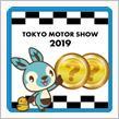 【ハイドラ!】東京モーターショー2019で新たなハイタッチを体験!限定バッジも配布!