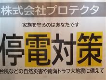 イオン岡崎防災展