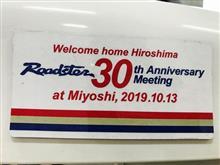 Roadster 30th Anniversary Meeting at Miyoshi【1日目 千葉→広島】
