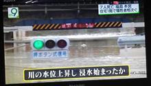 台風19号・ギャップの苦悩