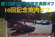 イベント:第10回マツダ車限定長野オフ@焼肉オフ