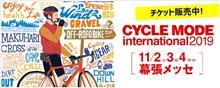 サイクルモード2019情報【自転車】
