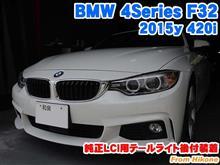 BMW 4シリーズクーペ(F32) 純正LCIテールライト後付装着